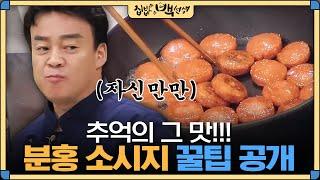 백종원의 초간단 ′분홍 소시지′전 꿀팁! 집밥 백선생 8화