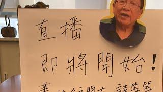 """蕭生""""快問快答""""直播 (06-12-2019)"""