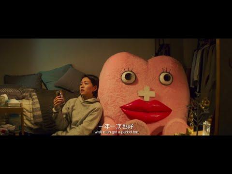 少女情懷總是M電影海報