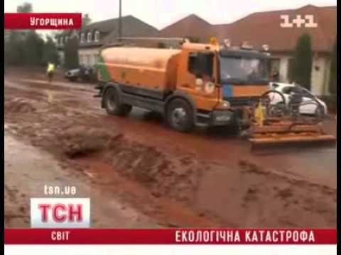 Экологическая катастрофа в Венгрии