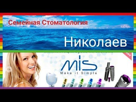 Где в Николаеве полечить зубы. Стоматологическая клиника Семейная Стоматология. Лечение. Украина