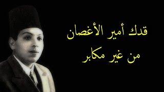 اغاني طرب MP3 قدك أمير الأغصان - صالح عبد الحي - مع الكلمات - صوت عالي الجودة تحميل MP3