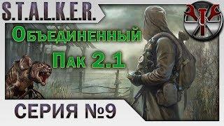 S.T.A.L.K.E.R. - ОП 2.1 ч.9 АТП Диск Адреналина, заказ Калинина и клад Лысого в Пещере!