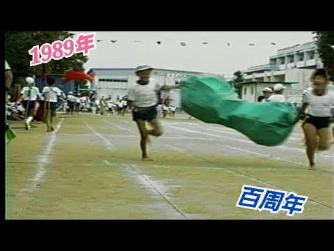 1989 平岡小学校創立百周年記念大運動会②
