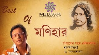 Monihar - Best Romantic Rabindrasangeet Album by Rupankar | Superhit Bengali Songs Collection.