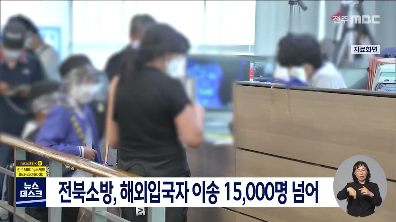 코로나19 입국자 이송 15,000명 넘어