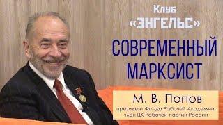 Современный марксист. Профессор М.В.Попов. Клуб «Энгельс».