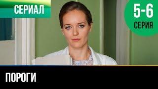 Пороги 5 и 6 серия - Мелодрама | Фильмы и сериалы - Русские мелодрамы