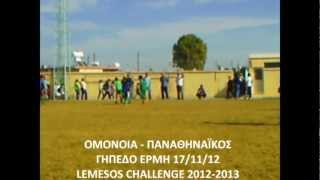 preview picture of video 'ΟΜΟΝΟΙΑ ΠΑΝΑΘΗΝΑΪΚΟΣ LEMESOS CHALLENGE 2012 2013'