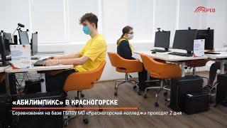 «Абилимпикс» в Красногорске
