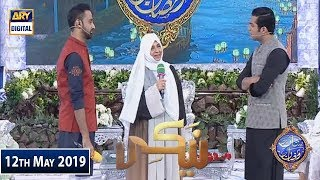 Shan e Iftar - Naiki - (Ek Ba Himmat Maa Ki Kahani) - 12th May 2019
