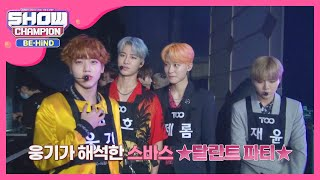 Show Champion Behind EP173