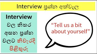Interview Question අත්වැල - Tell us a bit about yourself- How to answer interview questions