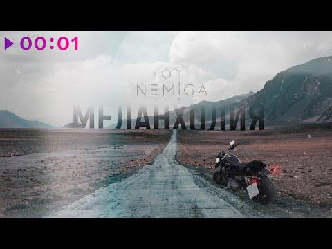 NEMIGA - Меланхолия | Official Audio | 2020