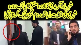 Latest Politics Video | Interior Minister Shehryar Khan Afridi Suddenly Visit Nadra Office Islamabad