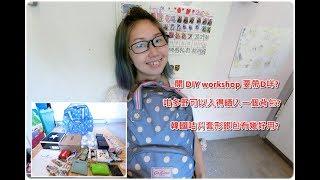 (Vlog) DIY Workshop 帶什麼? Cath Kidston背包容量有幾多?  韓國咭片銀包有多方便?