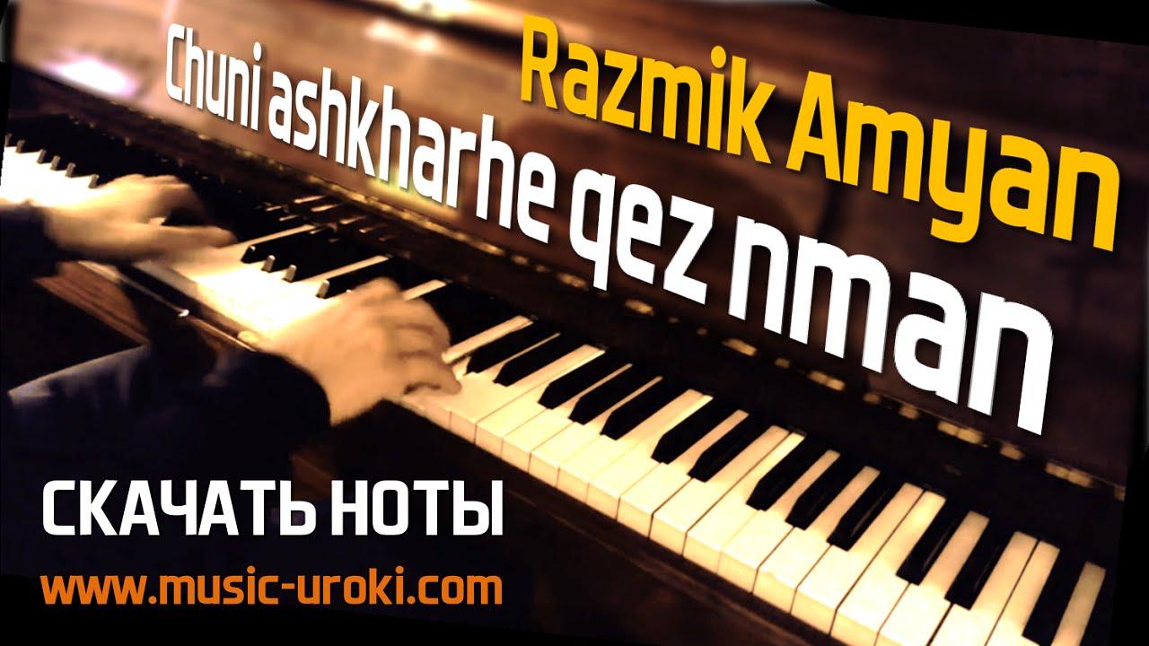 Razmik Amyan – Chuni ashkharhe qez nman (Piano cover + НОТЫ)