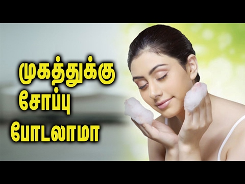 Can We Use Soap for Face ?     முகத்துக்கு சோப்பு போடலாமா ? - Tamil Health Tips
