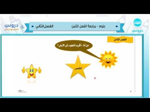 الثاني الابتدائي | الفصل الدراسي الثاني 1438 | علوم | مراجعة الفصل الثامن