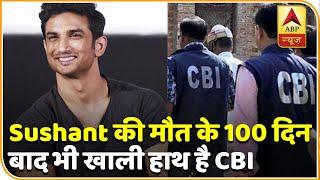 Sushant Singh Rajput की मौत के 100 दिन बाद भी खाली हाथ है CBI   ABP News Hindi