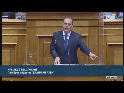 Κ.Βελόπουλος(Πρόεδρος ΕΛΛΗΝΙΚΗ ΛΥΣΗ)(Κύρωση Απολογισμού Ισολογισμού του Κράτους 2018)(10/11/2020)