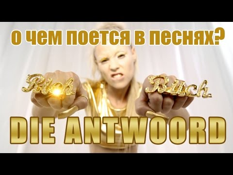 О чем поет Die Antwoord?//Banana brain, Baby's on fire (видео)