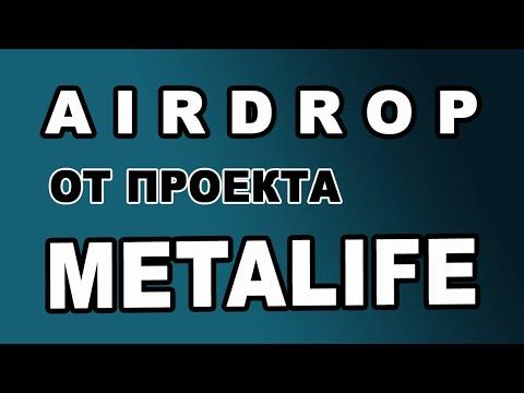 AIRDROP ОТ ПРОЕКТА METALIFE