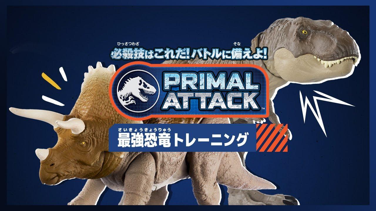『ジュラシック・ワールド』 最強恐竜トレーニング開始!【マテル版】