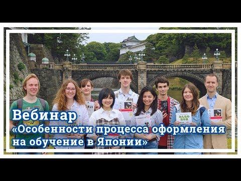 Особенности процесса оформления на обучение в Японии