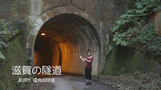 【滋賀の隧道】檔鳥坂隧道