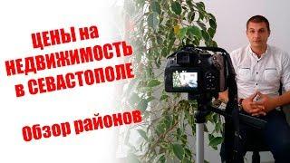 Востребованные районы в Севастополе . Цены на недвижимость в Севастополе