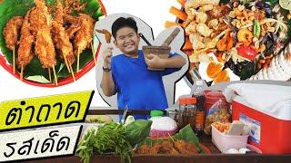 หนังสั้น   ขายส้มตำถาดรสเด็ด+ไก่ทอด สู้ชีวิต   Selling papaya salad + fried chicken