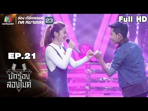 นักร้องสองไมค์ |  EP.21 | 15 ก.ย. 61 Full HD