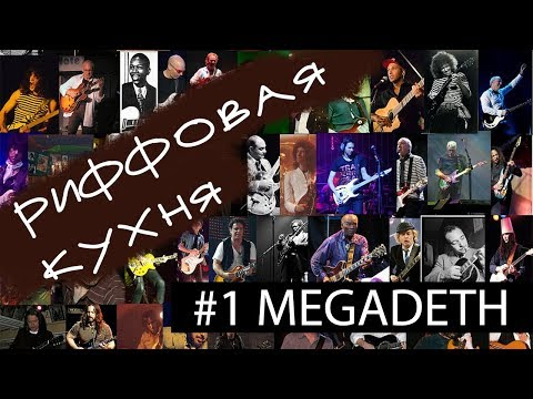 Megadeth — Youthasia — анализ риффов