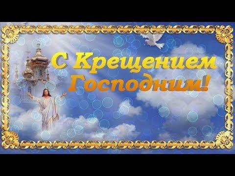 Красивое поздравление с Крещением Господним. Поздравить с праздником Крещения