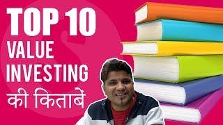 Value Investing की 10 बेहतरीन किताबें | Stock Market Books