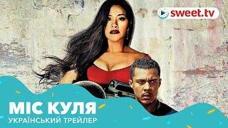 Міс Куля   Миссис Пуля (2019)   Український трейлер