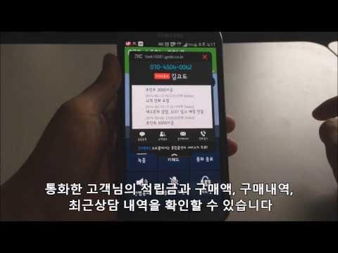 Video of 고도몰 - 모바일콜센터, 쇼핑몰관리