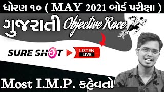 Std 10 Gujarati IMP Questions | Objective Race  | Live Class By The Diwalipura Youth