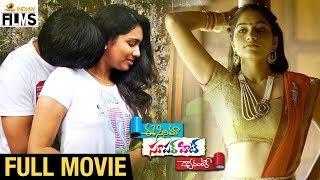 Ee Cinema Superhit Guarantee NEW Telugu Full Movie | HH Mahadev | Punarnavi |2018 Telugu Full Movies