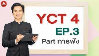 เรียนภาษาจีนสำหรับเด็ก YCT 4 EP.3 Part การฟัง