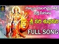 Srikari Shubakari Full Song || Gubbala Mangamma Thalli Bhakthi Serulu || Sree Durga Audios