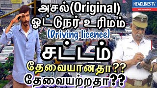 Driving licence (original) rules | Necessary or unNecessary | அசல் ஓட்டுநர் உரிமம் சட்டம் தேவையா ?