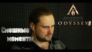 СТРИМ КУПЛИНОВ ►[Assassin's Creed Odyssey] СМЕШНЫЕ МОМЕНТЫ