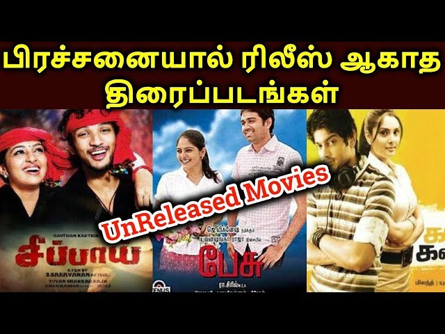 Unreleased Tamil Movies List | Tamil Dropped Movies List | தமிழ்