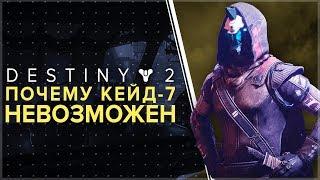 Destiny 2. КЕЙД 100% УБИТ. Почему не будет Кейда-7 ?