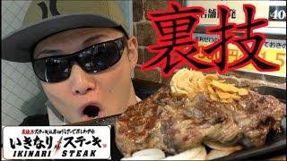 いきなりステーキの裏技を試したら筋肉が爆発する美味さでビビった!!