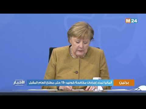 ألمانيا تمدّد إجراءات مكافحة كوفيد 19 حتى مطلع العام المقبل