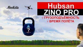 Сколько поднимет Hubsan Zino Pro ? Время полета | What weight will lift ? Flight duration