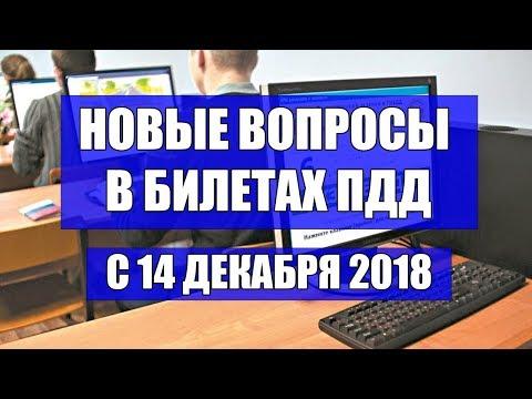 Новые вопросы в экзаменационных билетах ПДД с 14 декабря 2018